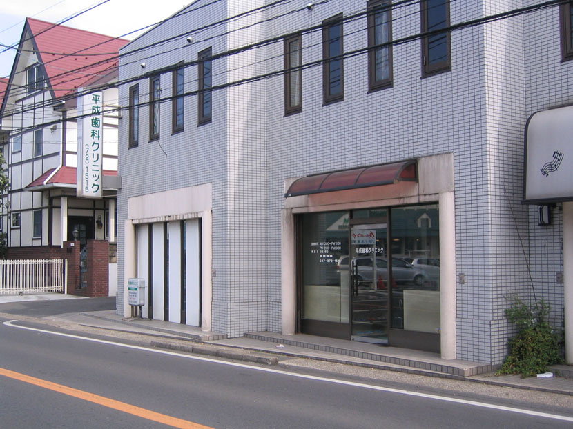 市川市の歯科 平成歯科クリニック トップイメージ